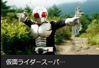 仮面ライダースーパー1byDTV.JPG
